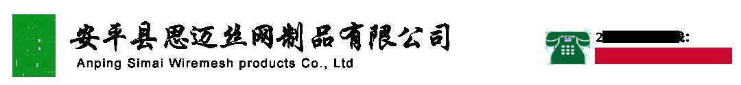 安平县思迈丝网制品有限公司
